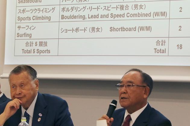 Japan Olympics Tokyo New Sports